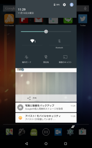 Screenshot_2014-11-18-11-29-17