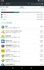Screenshot_2014-11-18-12-08-47