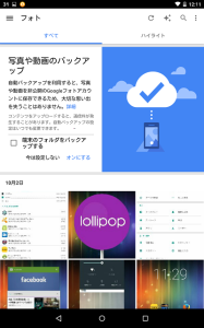 Screenshot_2014-11-18-12-11-24