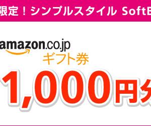Softbank